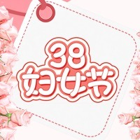 38妇女节浪漫粉色系宣传公众号封面小图