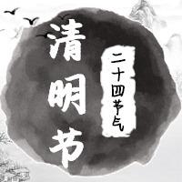 清明节气水墨风宣传公众号封面次图