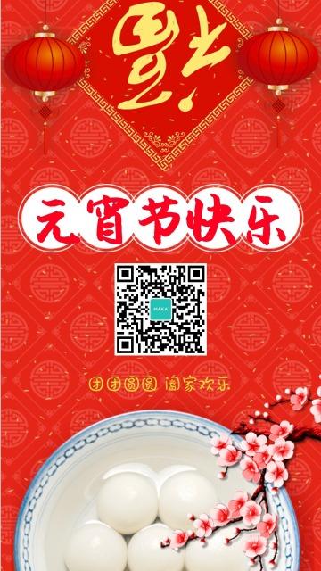 喜庆中国红元宵节快乐海报祝福