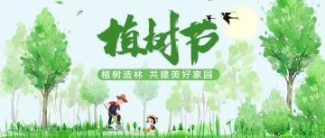 植树节3月12日植树造林宣传微信公众号封面图头条