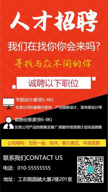 红黑简约金融地产通用企业招聘宣传海报