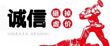 诚信315消费无忧宣传微信公众号封面图头条