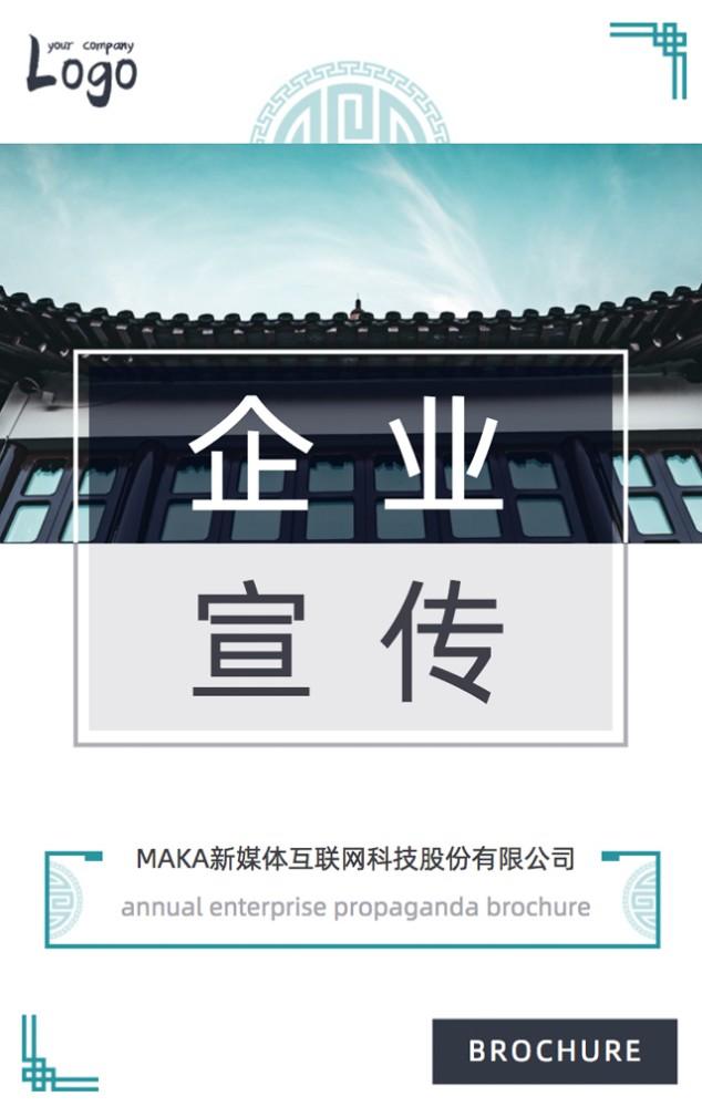 高端时尚简约中国风企业宣传招商手册H5