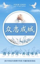 蓝色大气冠状病毒疫情防护宣传企业抗击疫情宣传H5