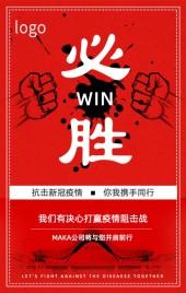 红色大气冠状病毒疫情防护宣传企业抗击疫情宣传H5
