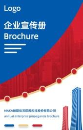 高端商务简约红蓝企业宣传册招商手册H5