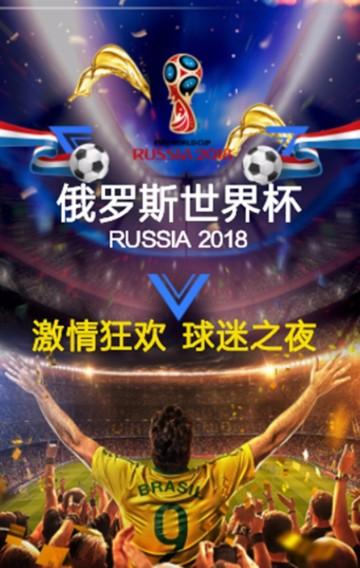 足球世界杯狂欢之夜