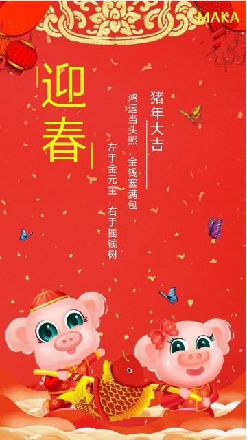新春快乐,猪年吉祥,猪年大吉,猪事顺利