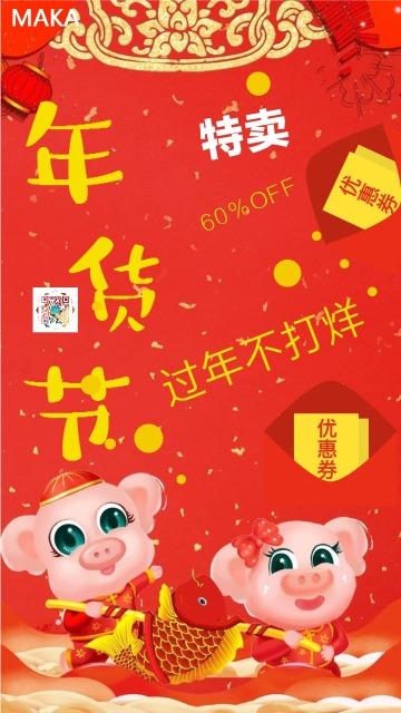 猪年祝福 节日促销 年货促销 商家店铺促销 新年贺卡手机新年新春年货促销活动宣传