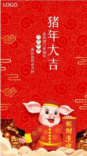 猪年大吉 新春快乐