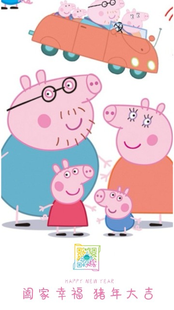 小猪佩奇2019 阖家幸福 猪年大吉