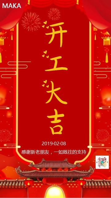企业活动宣传春节红色中国风公司店铺节后开工宣传贺卡开工大吉开业海报新年开工海报