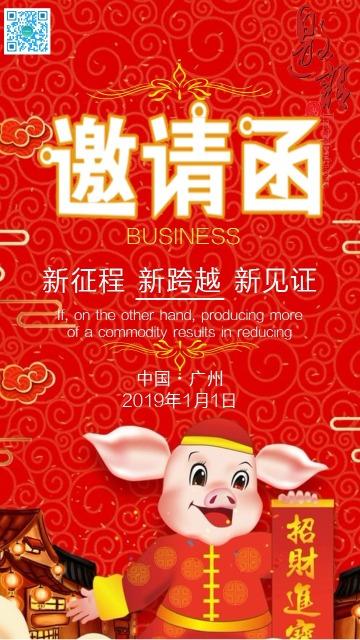 猪年大吉,春节喜庆红色2019年公司年度盛典邀请函 年会邀请函 会议邀请函