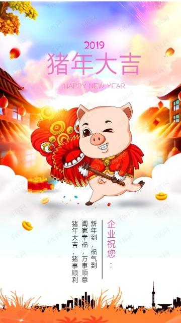 2019新春祝福,猪年大吉,猪事顺利