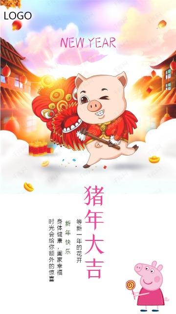 2019佩奇乔治 猪年大吉 猪事顺利 新年快乐