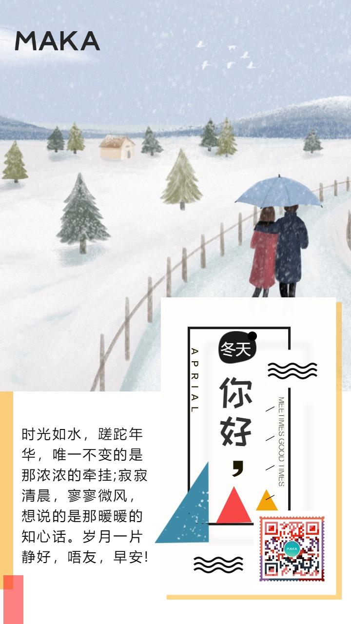 热销唯美风格早安你好冬季励志日签海报图