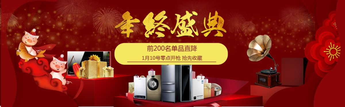 时尚年终盛典风格家电电商产品促销店铺Banner