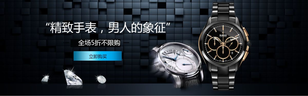 时尚黑色炫酷背景手表电商产品促销店铺Banner