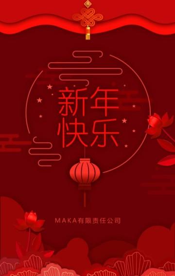 高端红色企业新年祝福 公司元旦贺卡 春节拜年 年会邀请函 宣传H5