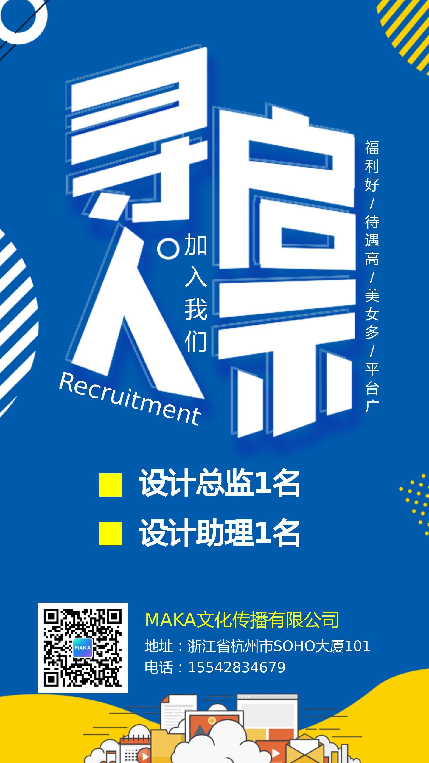 蓝色简约文化科技公司企业通用招聘招募宣传海报