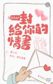 七夕情人节520手绘线条简约小清新情书H5