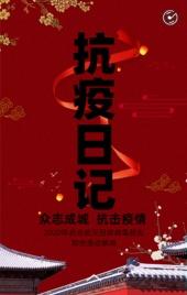 武汉抗击疫情日记武汉加油红色中国风抗击疫情宣传H5