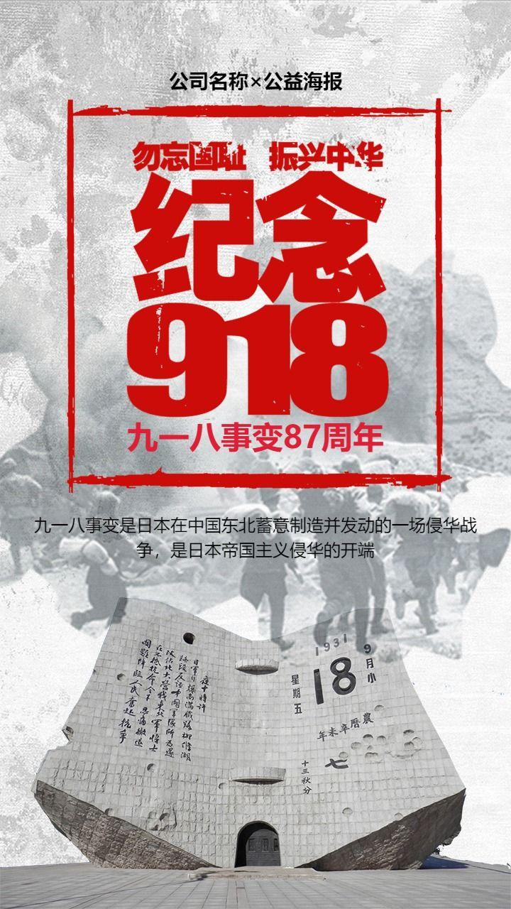 918海报九一八事变纪念日爱国教育公益宣传海报设计