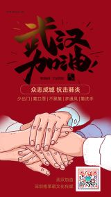 武汉加油红色宣传海报