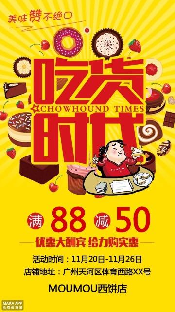西饼、面包店、糕点店、下午茶促销、食品店铺活动促销海报