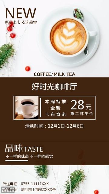 咖啡、奶茶、热饮店新品上市、促销、推广、活动