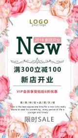 新店开业清新秋季新品上市促销活动宣传通用海报