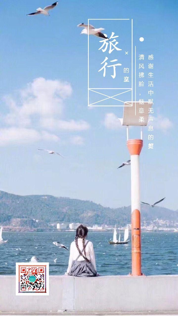 我的MAKA作品-旅游日签心情语录通用模板