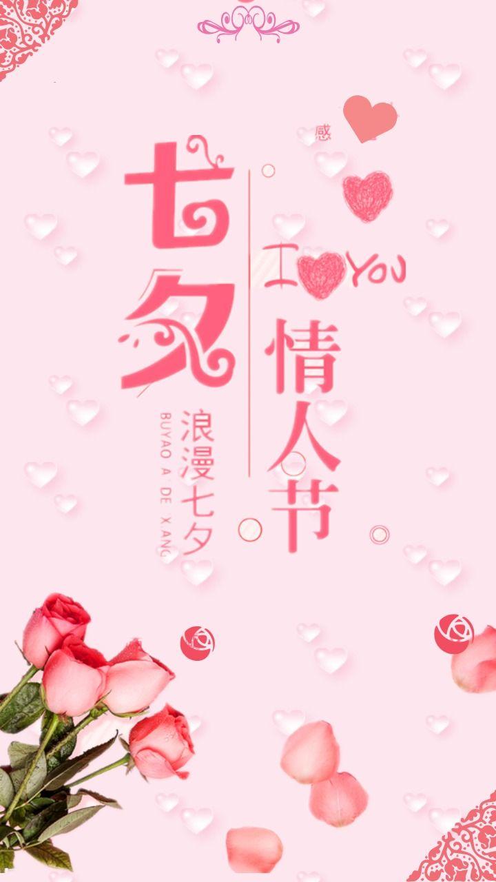 MAKA七夕企业日签浪漫唯美告白