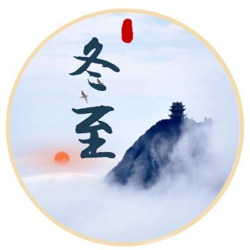 中国风 二十四节气冬至 通用 公众号封面次条小图