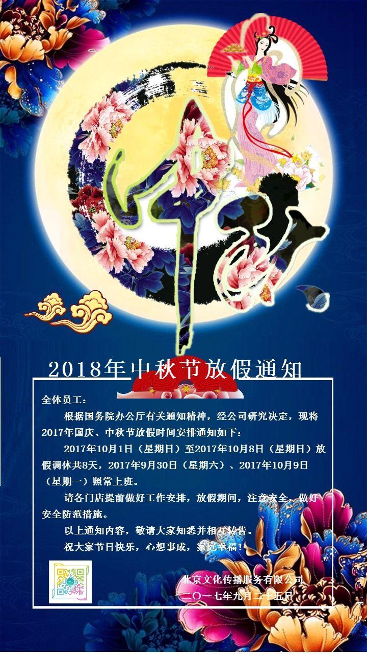 中秋佳节放假通知企业宣传