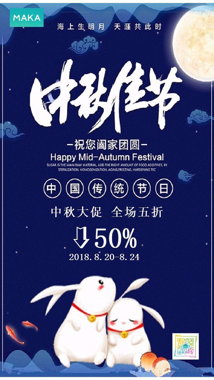 中秋促销中国风宣传海报