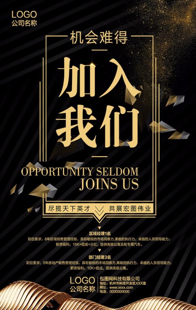 加入我们!