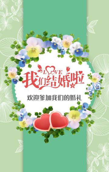 清新绿色花朵婚礼邀请函 我们结婚啦