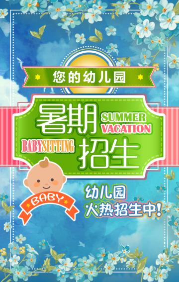 暑假幼儿园托管班招生 清新卡通风格 秋季学期幼儿园招生