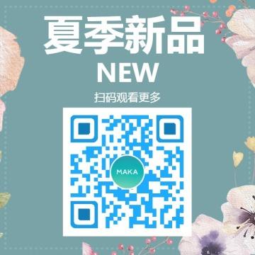 夏季新品推荐小清新风格微信二维码