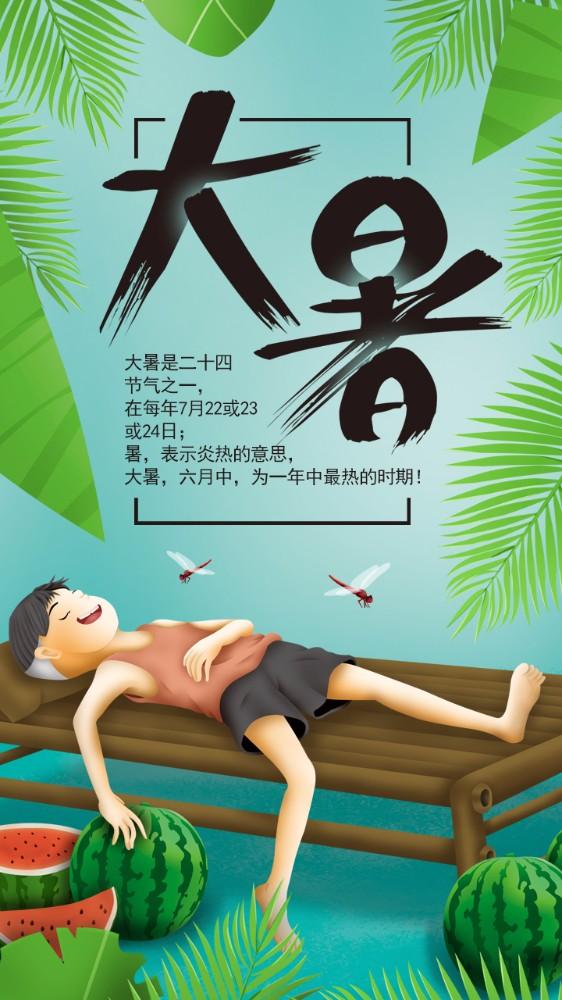 清新大暑夏天纳凉避暑节气海报