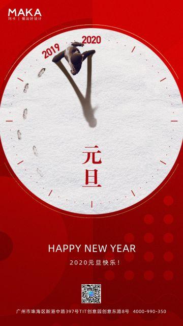 简约大红元旦迎新2020新年时钟倒计时新年促销活动宣传海报