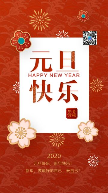炫酷时尚大红元旦迎新2020新年时钟倒计时新年促销活动宣传海报