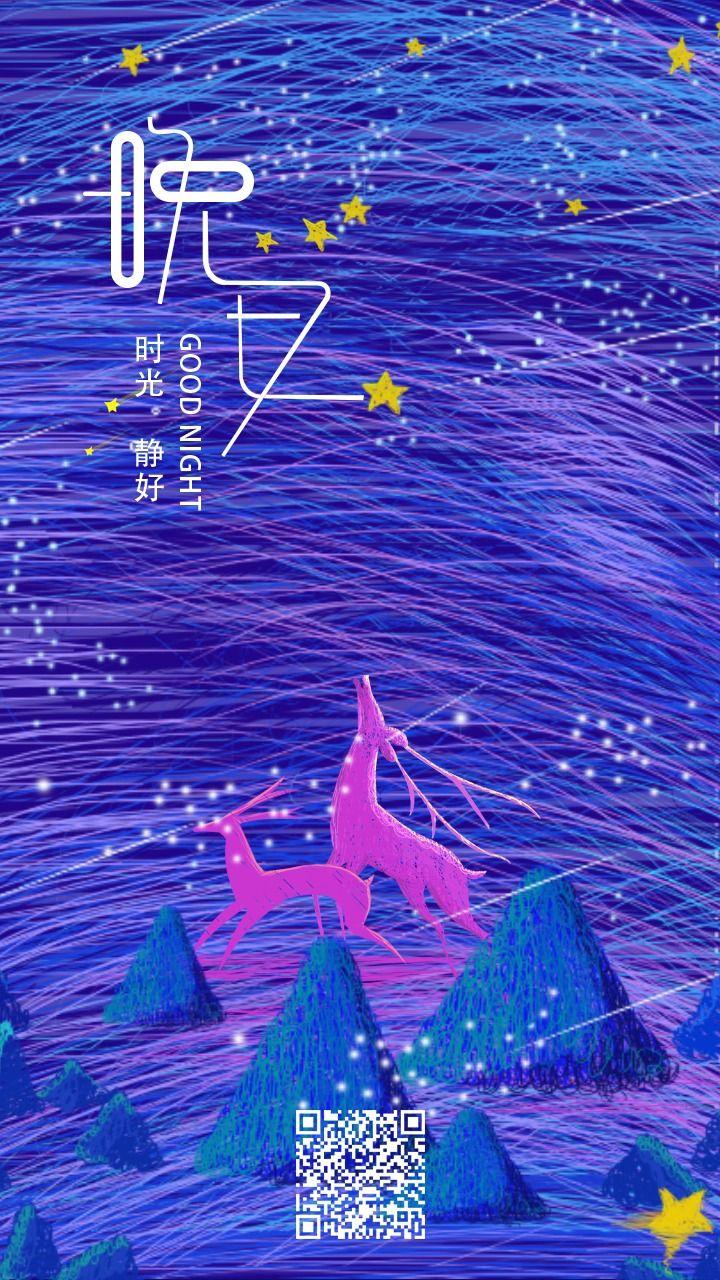 线圈印象晚安日签手机用图 小清新星星微信海报 创意鹿励志海报 文艺青年 文艺清新炫彩 清新简洁手机b
