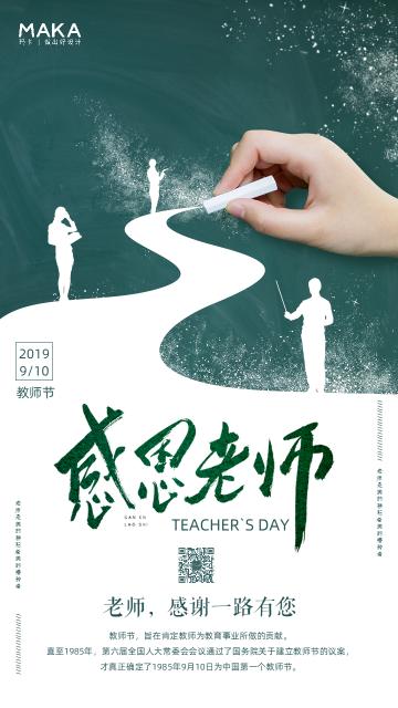 简约黑板背景感恩老师长河教师节老师您辛苦了感恩教师节快乐宣传海报