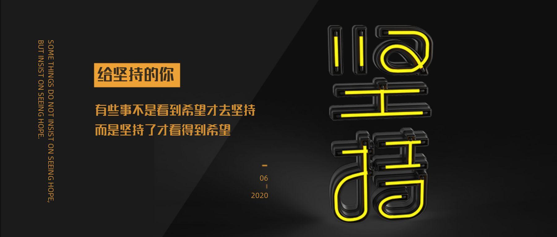 炫酷黑黄色给坚持的你励志坚持企业文化励志宣传朋友圈微信公众封面大图