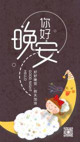 唯美手绘卡通月亮摇篮儿童小清新早晚安励志日签晚安心情寄语宣传海报