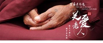 创意温馨红色父爱节关系老人感恩父亲节节日公益微信公众封面大图
