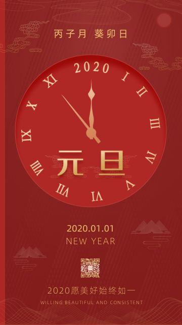 简约大红中饭元旦迎新2020新年时钟倒计时宣传海报