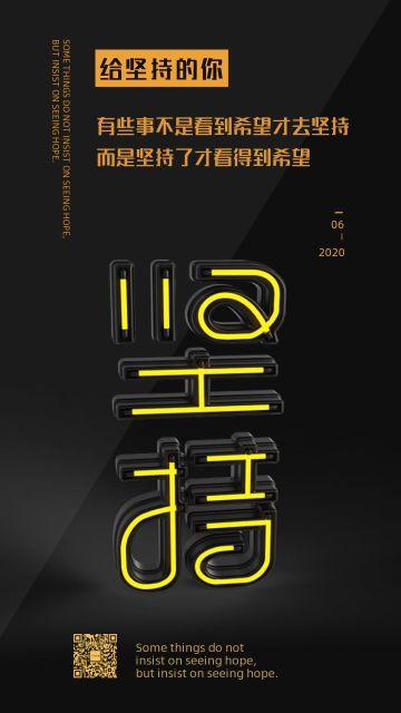 炫酷黑黄色给坚持的你励志坚持企业文化励志宣传朋友圈日签宣传海报